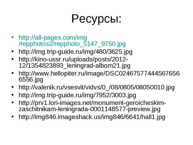 Ресурсы: http://all-pages.com/img/repphotos2/repphoto_5147_9750.jpg http://im...