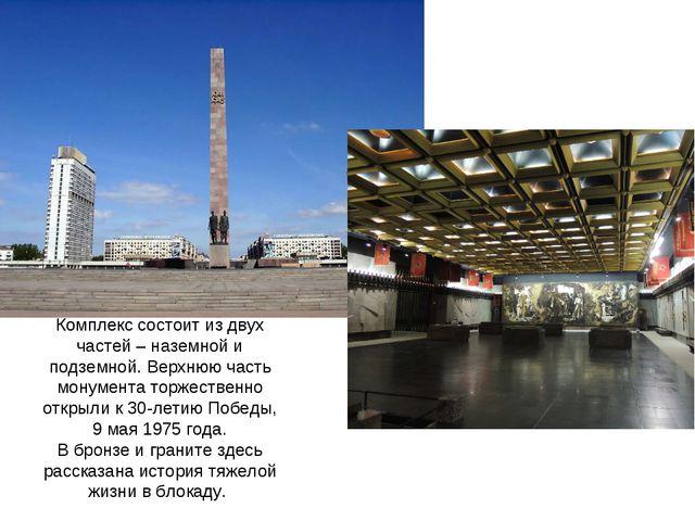 Комплекс состоит из двух частей – наземной и подземной. Верхнюю часть монумен...