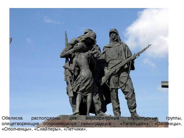 Обелиска расположены две многофигурные скульптурные группы, олицетворяющие об...