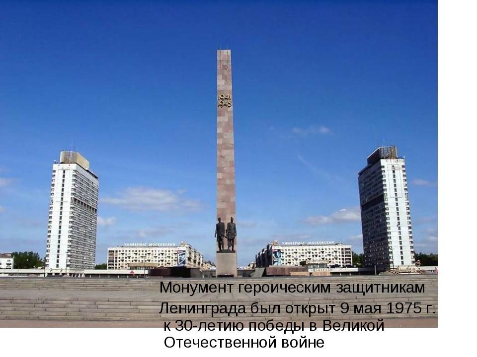Монументгероическимзащитникам Ленинградабыл открыт 9 мая 1975 г. к30-ле...