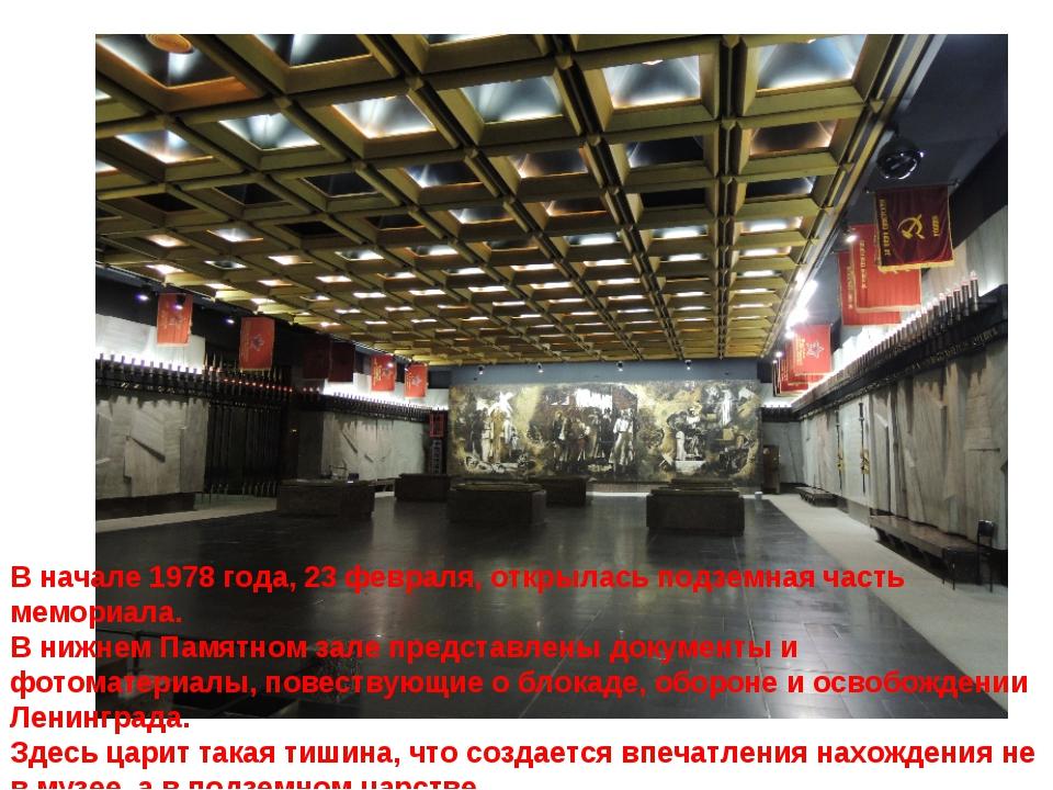 В начале 1978 года, 23 февраля, открылась подземная часть мемориала. В нижнем...