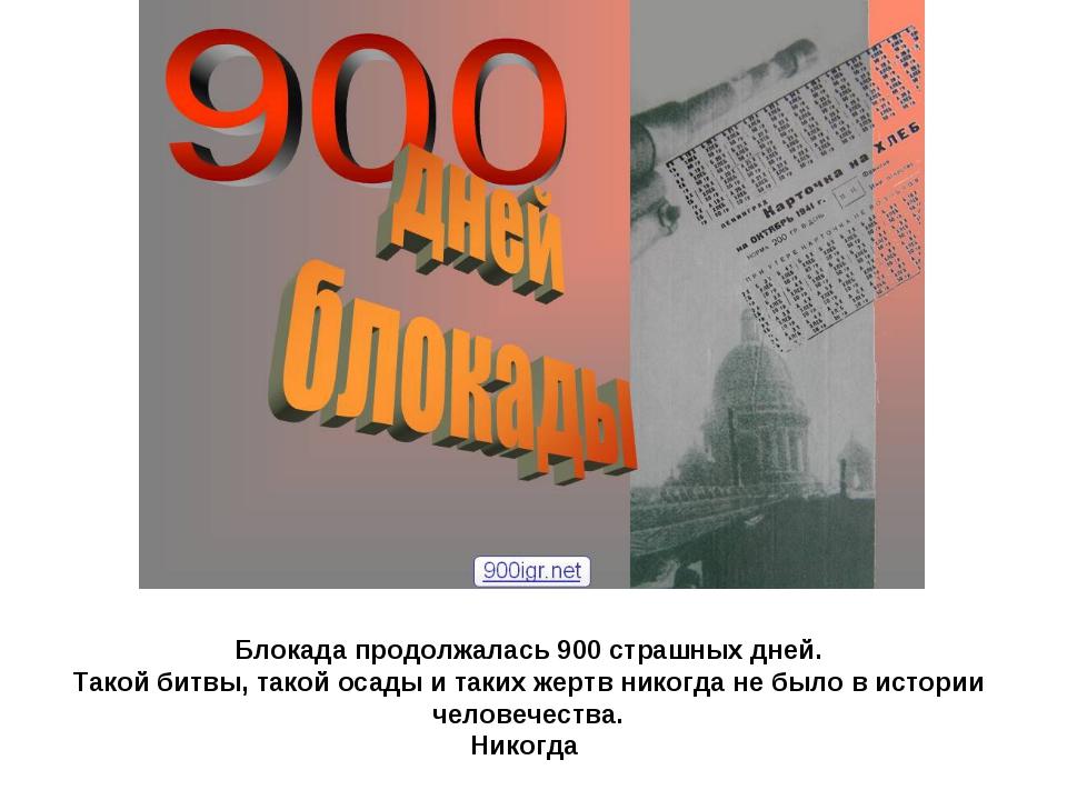 Блокада продолжалась 900 страшных дней. Такой битвы, такой осады и таких жерт...