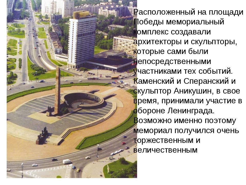 Расположенный на площади Победы мемориальный комплекс создавали архитекторы и...