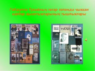 Габдулла Тукайның татар телендә чыккан кайбер җыентыкларының тышлыклары