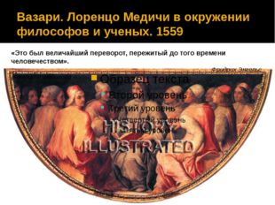 Вазари. Лоренцо Медичи в окружении философов и ученых. 1559 «Это был величайш