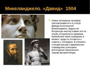 Микеланджело. «Давид» 1504 Новое понимание человека просматривается и в стату