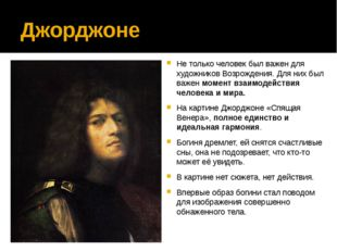Джорджоне Не только человек был важен для художников Возрождения. Для них был
