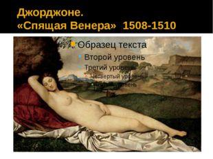 Джорджоне. «Спящая Венера» 1508-1510