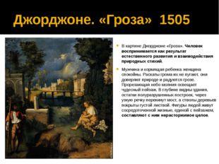 Джорджоне. «Гроза» 1505 В картине Джорджоне «Гроза». Человек воспринимается к
