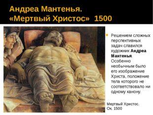 Андреа Мантенья. «Мертвый Христос» 1500 Решением сложных перспективных задач