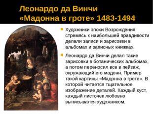 Леонардо да Винчи «Мадонна в гроте» 1483-1494 Художники эпохи Возрождения стр