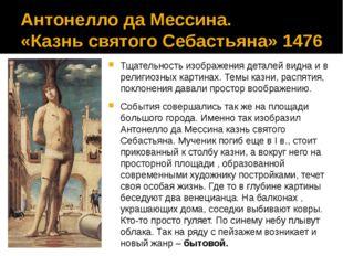 Антонелло да Мессина. «Казнь святого Себастьяна» 1476 Тщательность изображени