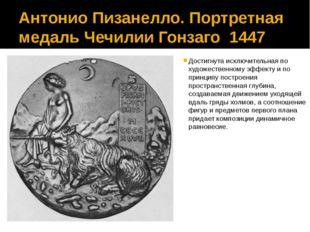 Антонио Пизанелло. Портретная медаль Чечилии Гонзаго 1447 Достигнута исключит