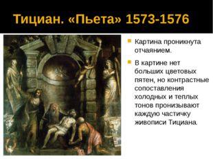 Тициан. «Пьета» 1573-1576 Картина проникнута отчаянием. В картине нет больших