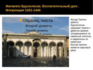 Филиппо Брунелески. Воспитательный дом . Флоренция 1421-1444 Фасад Приюта раб