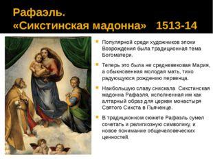 Рафаэль. «Сикстинская мадонна» 1513-14 Популярной среди художников эпохи Возр