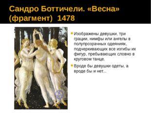 Сандро Боттичели. «Весна» (фрагмент) 1478 Изображены девушки, три грации, ним