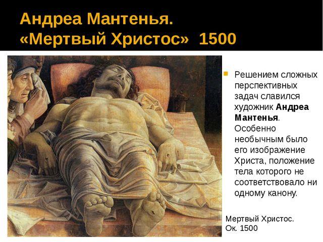 Андреа Мантенья. «Мертвый Христос» 1500 Решением сложных перспективных задач...