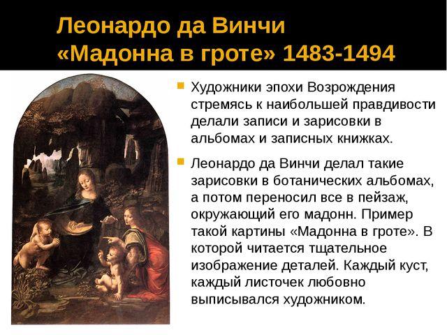 Леонардо да Винчи «Мадонна в гроте» 1483-1494 Художники эпохи Возрождения стр...
