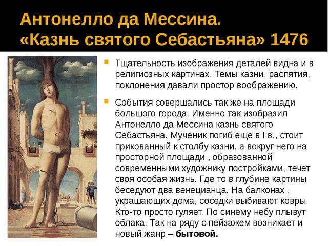 Антонелло да Мессина. «Казнь святого Себастьяна» 1476 Тщательность изображени...