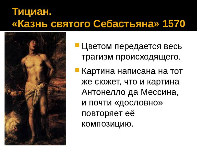 Тициан. «Казнь святого Себастьяна» 1570 Цветом передается весь трагизм происх...