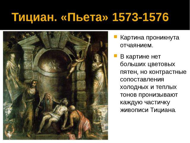Тициан. «Пьета» 1573-1576 Картина проникнута отчаянием. В картине нет больших...