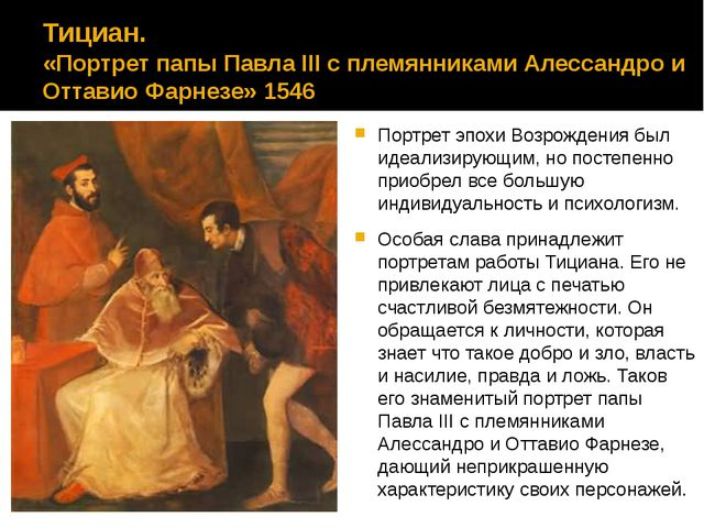 Тициан. «Портрет папы Павла III с племянниками Алессандро и Оттавио Фарнезе»...