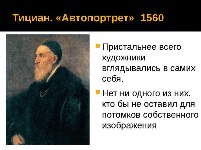 Тициан. «Автопортрет» 1560 Пристальнее всего художники вглядывались в самих с...