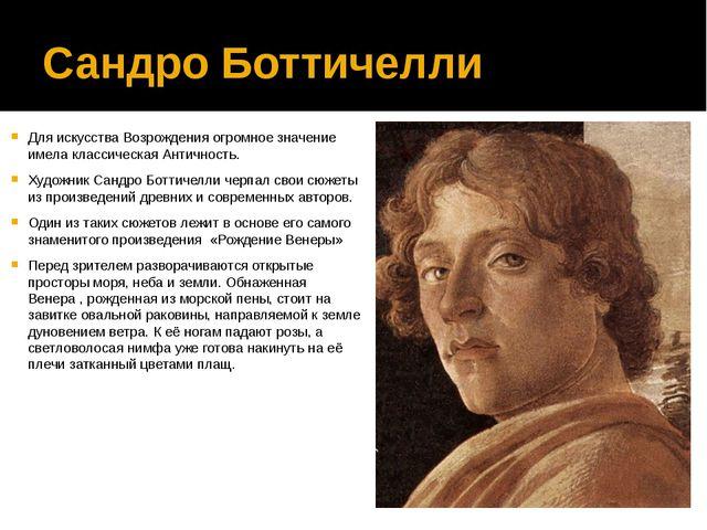 Сандро Боттичелли Для искусства Возрождения огромное значение имела классичес...