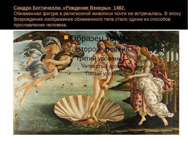 Сандро Боттичелли. «Рождение Венеры» 1482. Обнаженная фигура в религиозной жи...