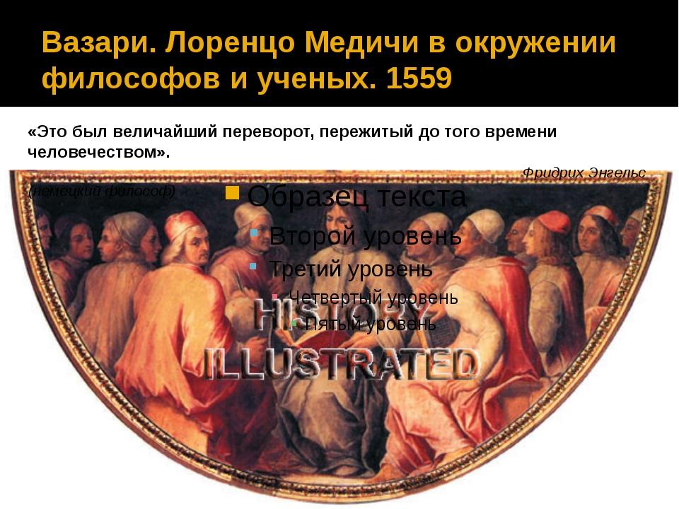 Вазари. Лоренцо Медичи в окружении философов и ученых. 1559 «Это был величайш...