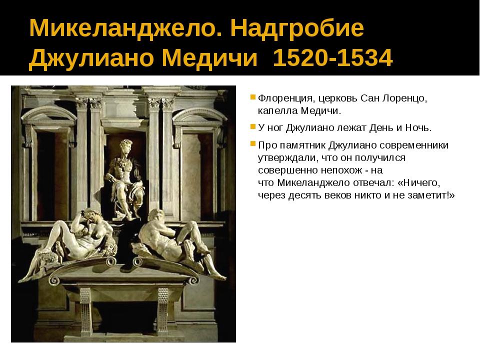 Микеланджело. Надгробие Джулиано Медичи 1520-1534 Флоренция, церковь Сан Лоре...