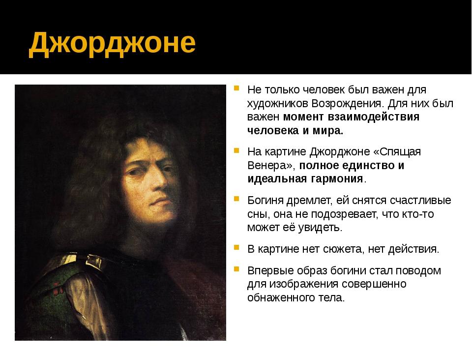 Джорджоне Не только человек был важен для художников Возрождения. Для них был...