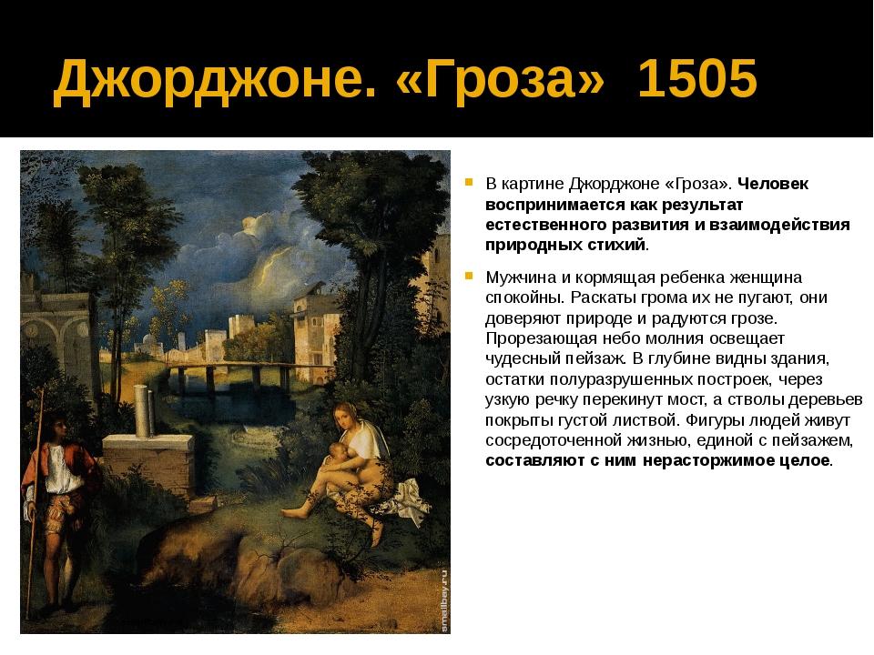 Джорджоне. «Гроза» 1505 В картине Джорджоне «Гроза». Человек воспринимается к...