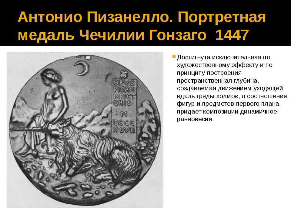 Антонио Пизанелло. Портретная медаль Чечилии Гонзаго 1447 Достигнута исключит...