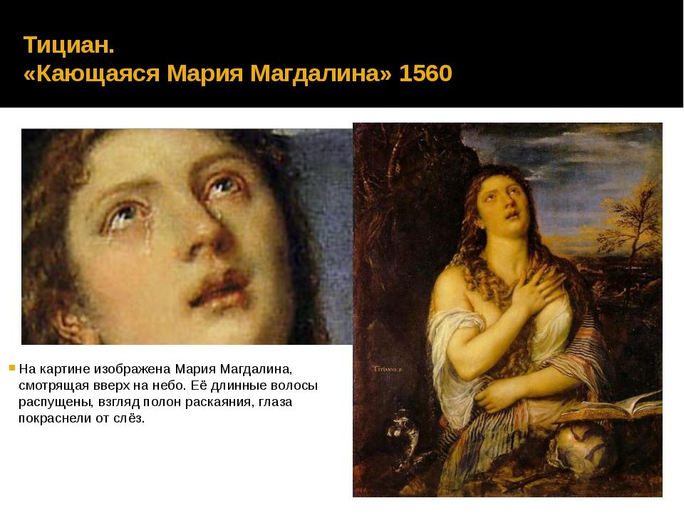 Тициан. «Кающаяся Мария Магдалина» 1560 На картине изображена Мария Магдалина...