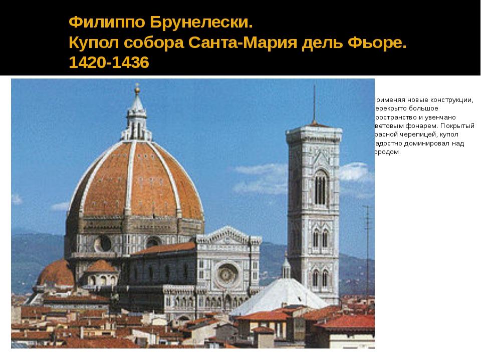 Филиппо Брунелески. Купол собора Санта-Мария дель Фьоре. 1420-1436 Применяя н...