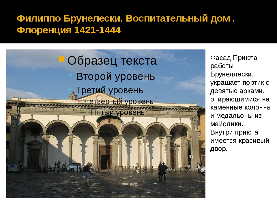 Филиппо Брунелески. Воспитательный дом . Флоренция 1421-1444 Фасад Приюта раб...