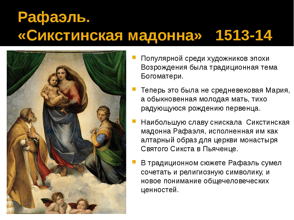 Рафаэль. «Сикстинская мадонна» 1513-14 Популярной среди художников эпохи Возр...