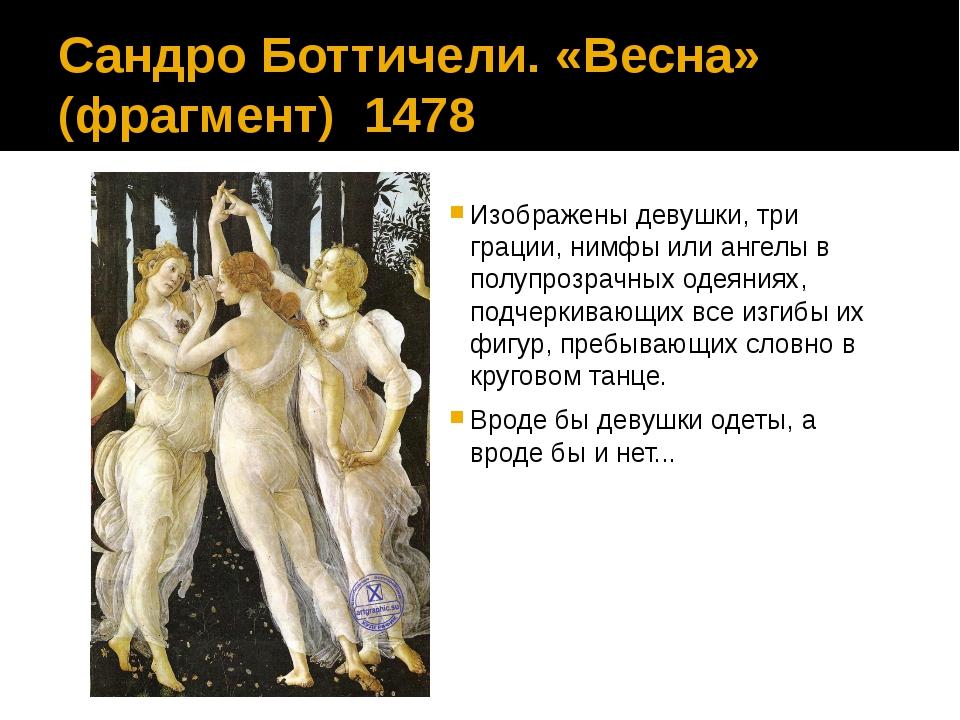Сандро Боттичели. «Весна» (фрагмент) 1478 Изображены девушки, три грации, ним...
