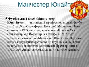Манчестер Юнайтед Футбольный клуб «Манче́стер Юна́йтед»—английскийпрофес