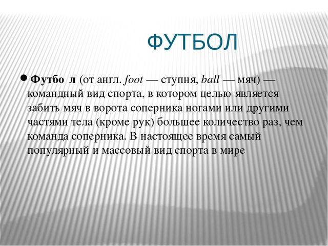 ФУТБОЛ Футбо́л(отангл.foot— ступня,ball— мяч)— командный видспорта,...