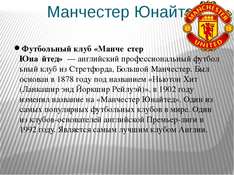 Манчестер Юнайтед Футбольный клуб «Манче́стер Юна́йтед»—английскийпрофес...