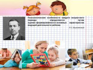 Психологические особенности каждого возрастного периода определяются путем оц