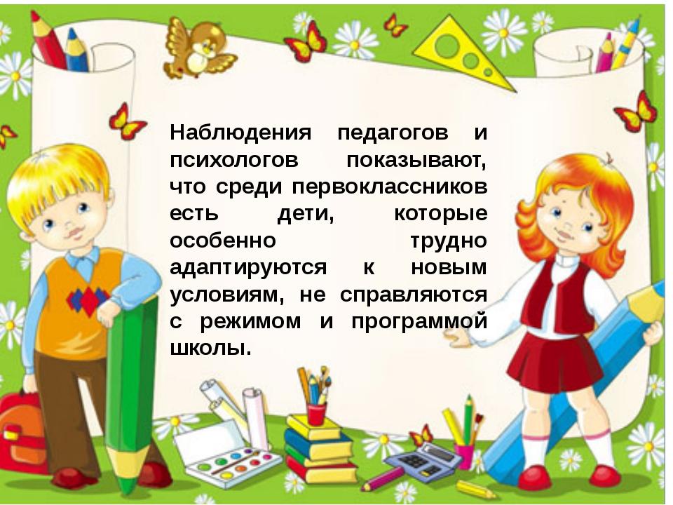 Наблюдения педагогов и психологов показывают, что среди первоклассников есть...