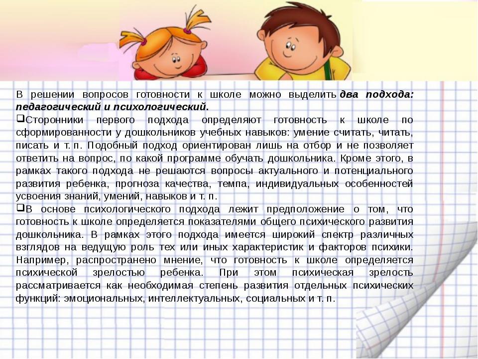 В решении вопросов готовности к школе можно выделитьдва подхода: педагогичес...