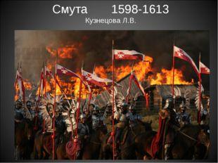 Смута 1598-1613 Кузнецова Л.В.