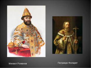 Михаил Романов Патриарх Филарет