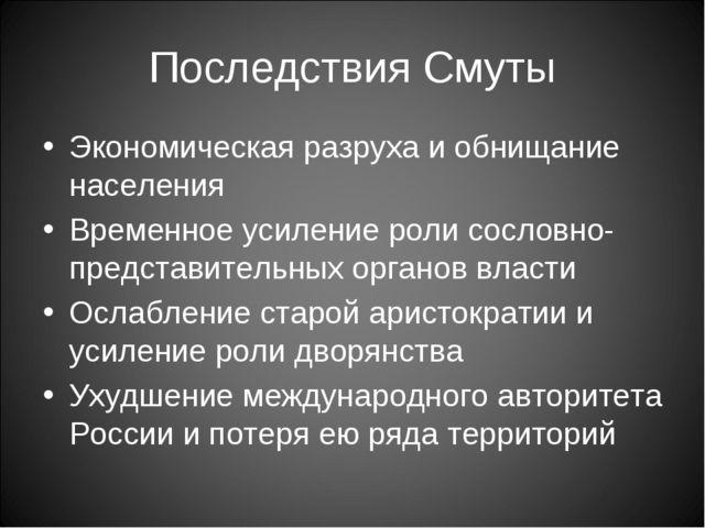 Последствия Смуты Экономическая разруха и обнищание населения Временное усиле...