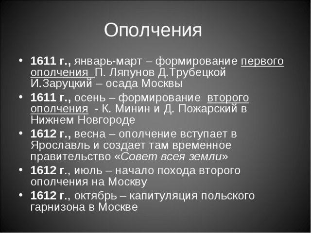 Ополчения 1611 г., январь-март – формирование первого ополчения П. Ляпунов Д....